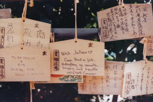 Go'o Shrine, Kyoto