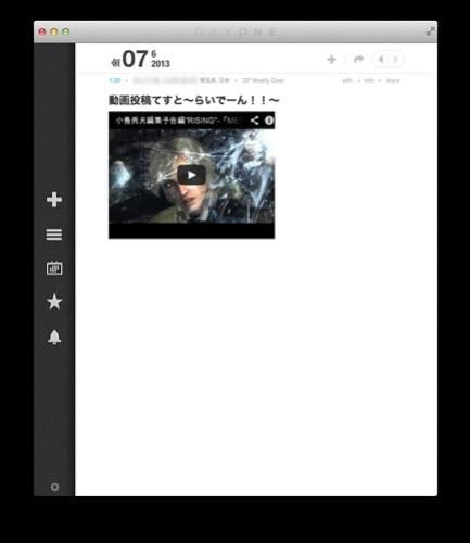スクリーンショット 2013-06-07 1.39.40