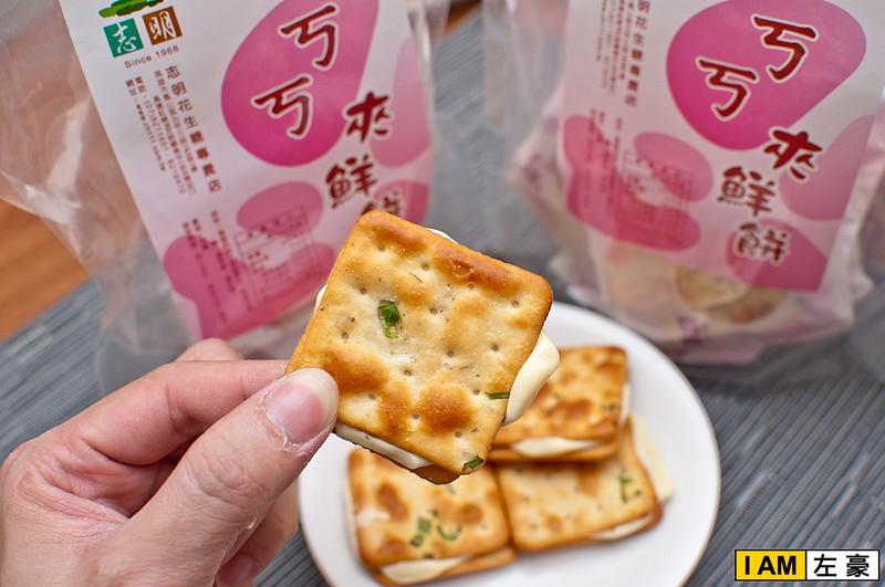 [網購] 高雄。鳳山區 志明花生糖&ㄎㄎ夾鮮餅 (高雄鳳山伴手禮推薦) – 跟著左豪吃不胖
