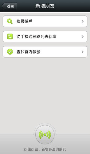 06_《WeChat Android 5.0上路》升級版的Adding Contacts新增朋友功能加入新增的好友