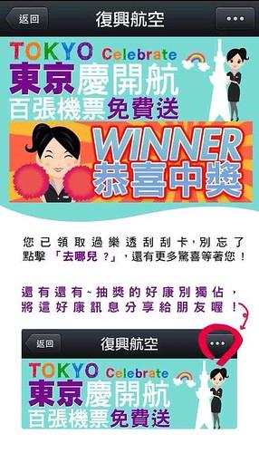 07_WeChat復興航空官方帳號_關注復興航空 百張東京來回機票大方送 幸運中獎畫面