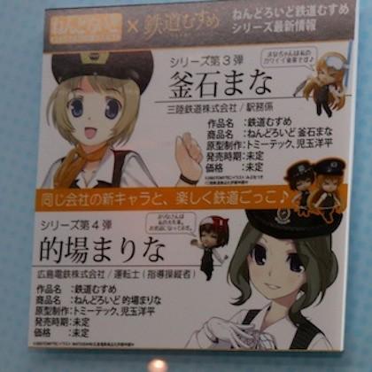 Nendoroid Kamaishi Mana and Matoba Marina