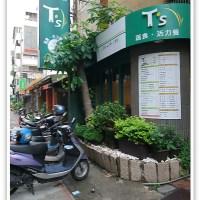 [餐廳]2017.04.23 T'S蔬食活力餐。平價好吃環境佳