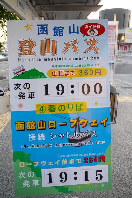 Japan_Hokkaido_day1_56