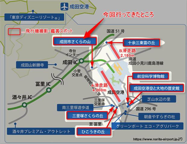 170412 成田空港周辺の飛行機撮影・鑑賞スポット