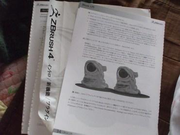 ZBrush 日本語マニュアル