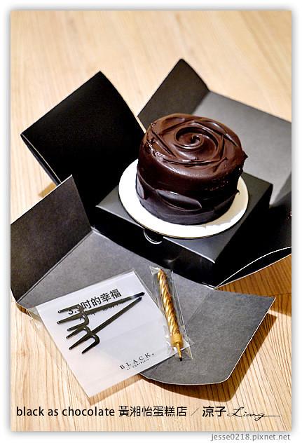 【臺中】Black as Chocolate 黃湘怡蛋糕店-勤美誠品的Black as Chocolate @ 涼子是也 :: 痞客邦