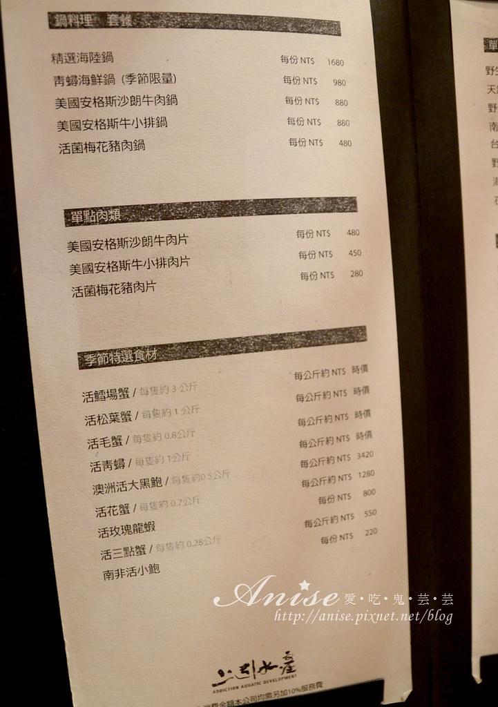 【水產·菜單】上引水產 菜單 – TouPeenSeen部落格