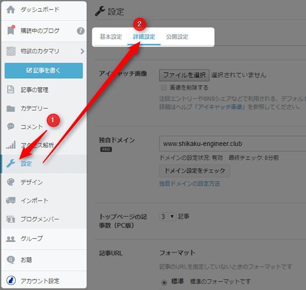 170406 Google AdSense申請はてなブログへのコード貼付け位置