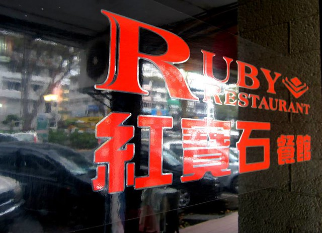 Ruby Restaurant 1