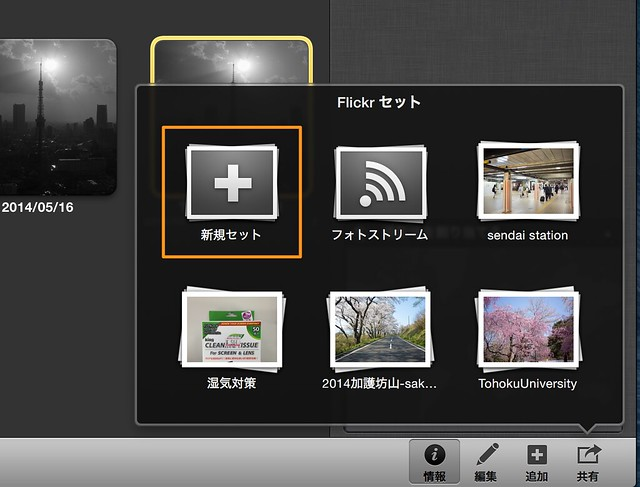 lr-to-iphoto-14