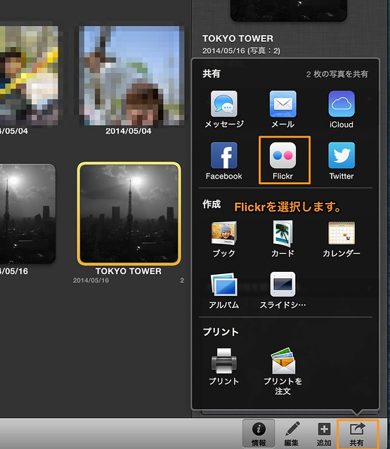 lr-to-iphoto-13