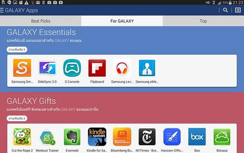Galaxy Essentials บน Samsung Apps