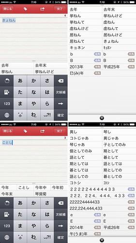 年替わり_ATOK Pad