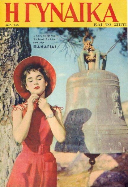 Αλίκη Βουγιουκλάκη - Η Γυναίκα (εξώφυλλο)