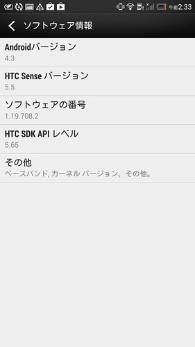 Screenshot_2014-03-15-02-33-25
