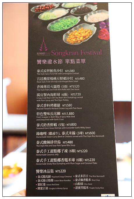 台北,喜來登,泰式料理,美食 @VIVIYU小世界