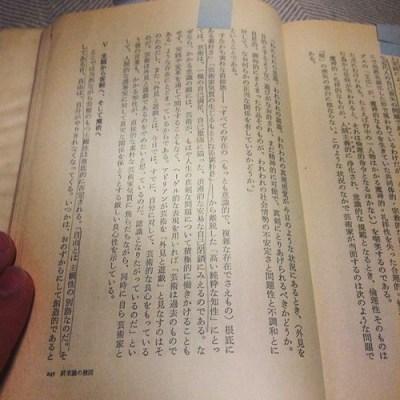 小説への序章