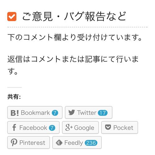 Jetpack_Share_ホホ冢次男さんとこ