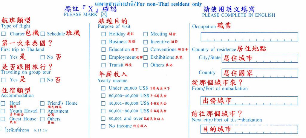 泰国入境卡填写教学 (3)