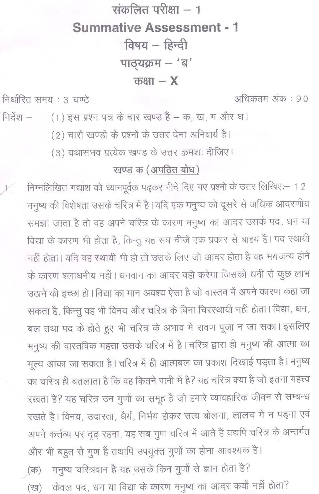 Cbse Class 10 Sa1 Question Papers Hindi