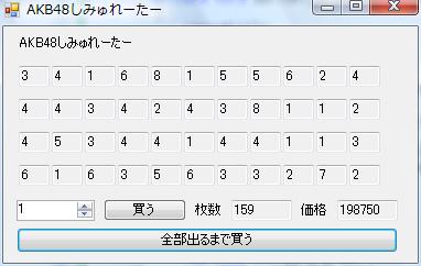 AKB48 Simulations Trial 2