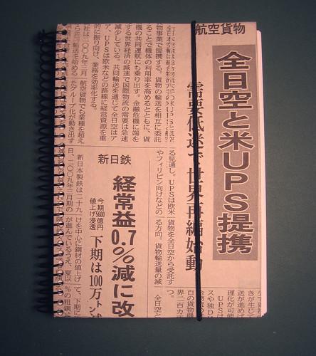 Libreta japonesa