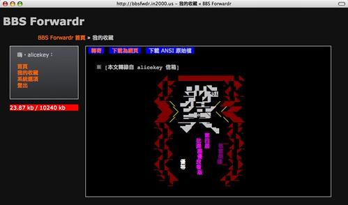 BBS Forwardr 2
