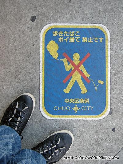No smoking while walking