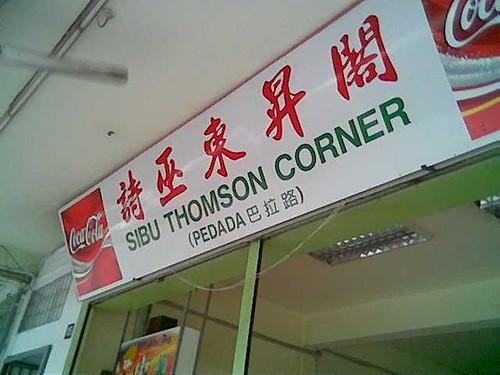 Sibu Thomson Corner