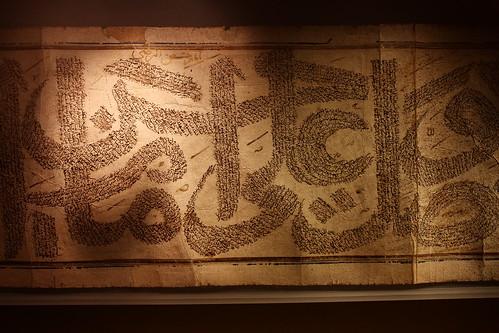 Qur'an in Ghubar script