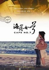 [電影] 海角七號 (1)