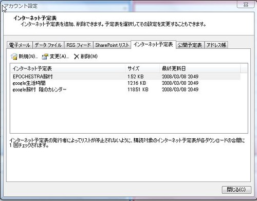 Outlook2007でGoogleカレンダー by you.