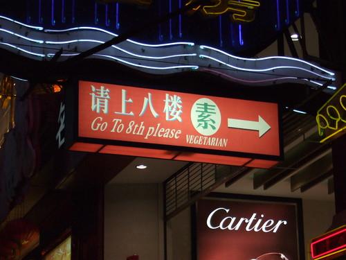 Vegetarian restaurant on Nanjing Road