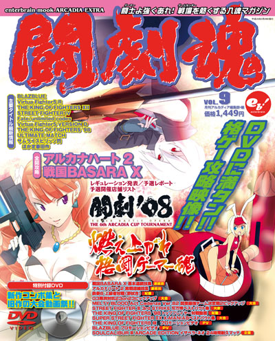 New Tekken 6 Character Rankings Sdtekken Com Tekken News Resource
