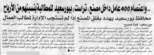 جريدة البديل - 1 يوليو