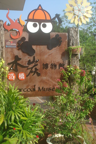 木碳博物館 4