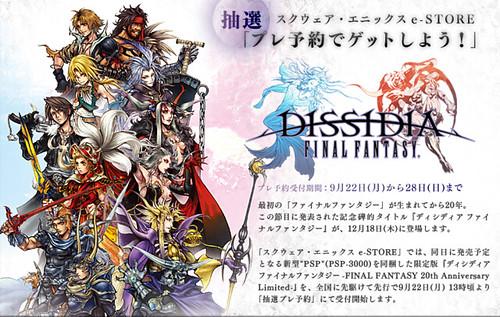 Final Fantasy Limited Edition