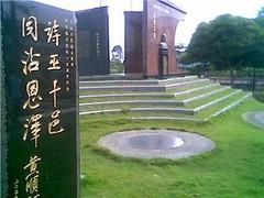 WNS Memorial Park 2