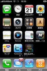 freezing iPhone