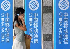 China Mobile Limited CHL