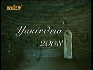 yakinthia 2008