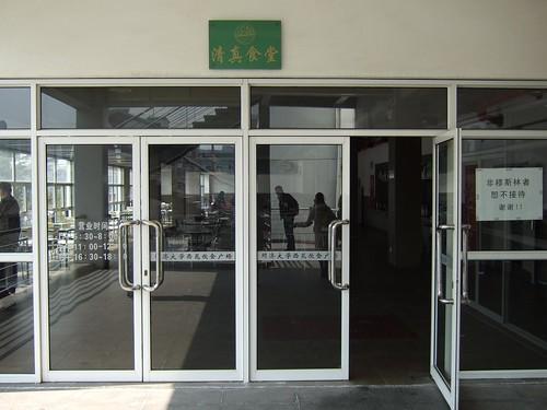 Muslim cafeteria