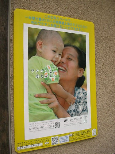 Poster @ Ginza