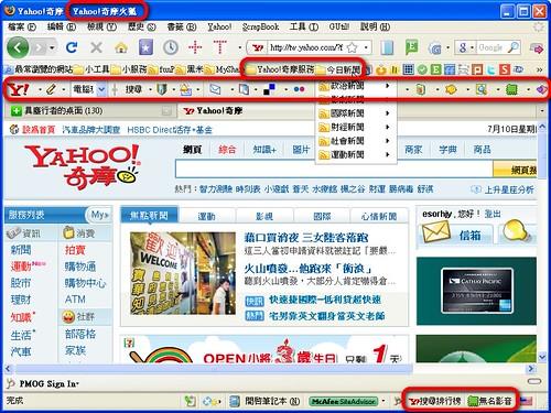 「Yahoo!奇摩火狐」IE臺灣鄉民們趕快裝起來!(再加個PTT功能更道地!)