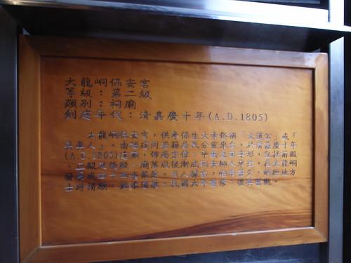 大龍峒保安宮:第二級古蹟,創建於清嘉慶十年(A.D.1805)