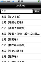 Dict App for Japanese iEijiro Search