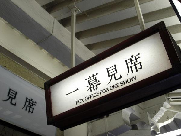 歌舞伎座_4