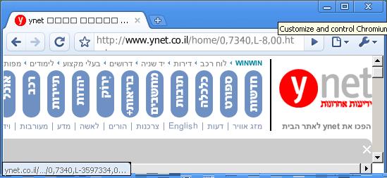 Screenshot-ynet חדשות תוכן ועדכונים - ידיעות אחרונות - Chromium