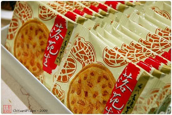 華珍食品花生煎餅01
